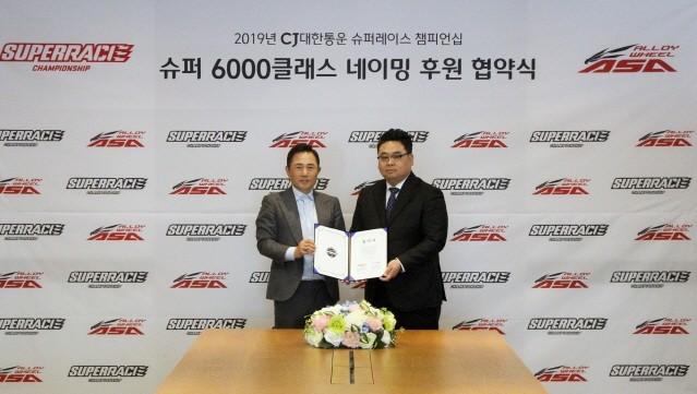 ASA, 2019 슈퍼레이스 6000 클래스 네이밍 스폰서로 참여