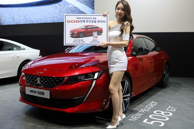 푸조, 서울모터쇼에서 '뉴 508' 시승권 이벤트 진행