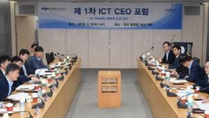 """1차 ICT CEO 포럼 """"AI 산업, 양질 데이터 확보와 인력 확보가 우선"""""""