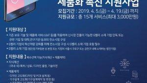 SBA, 'G밸리 융합서비스 제품화 촉진 지원사업' 참여기업 모집…19일 마감, 3000만원 지원혜택