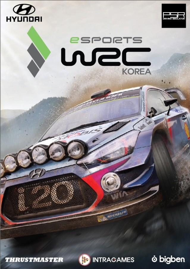 현대자동차, '2019 e스포츠 WRC 코리아' 대회 국내 개최