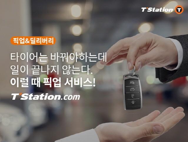 티스테이션, 고객 찾아가는 '픽업&딜리버리' 서비스 출시