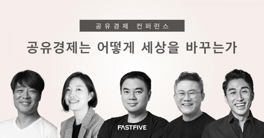 패스트파이브가 개최하는 공유경제 컨퍼런스 , 이미지제공=패스트파이브