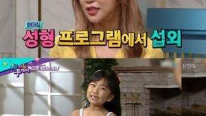 김성은 전신 성형수술 감행한 이유 '당시 수술비가?'