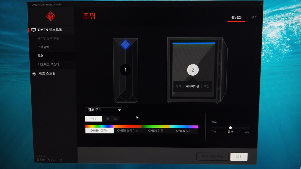 LED RGB 색상은 오멘 오벨리스크 기본 앱 '오멘 커멘드 센터'에서 조명 옵션을 통해 설정할 수 있다. 애니메이션 효과를 주거나 로고와 내부 조명을 서로 다르게 설정할 수도 있다.