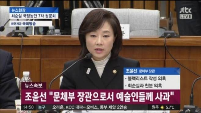 (사진=JTBC 방송 캡처)