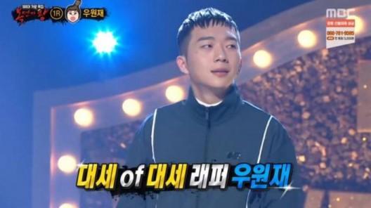 사진-MBC '복면가왕' 방송 캡처