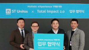 ST유니타스, '토탈임팩트'와 MOU…통합 브랜드 관리