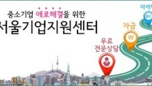 SBA 서울기업지원센터, 서울창업허브 본관에 새 둥지…기업성장 전주기 맞춤지원 확대