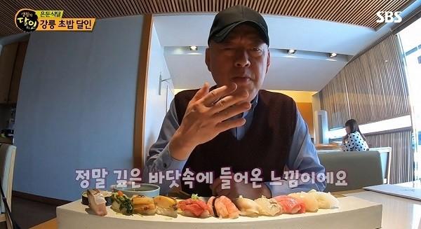 사진=SBS '생활의 달인' 제공