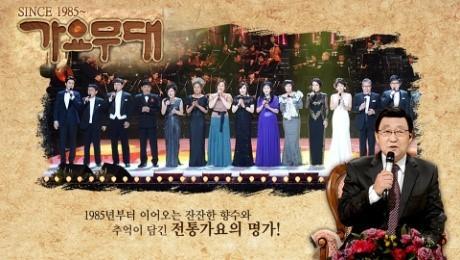 사진=KBS1 '가요무대' 제공