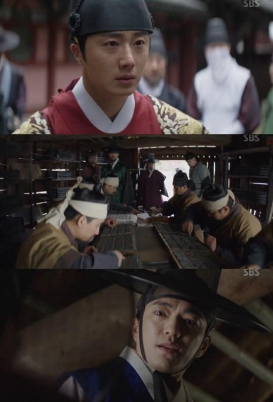 사진=SBS '해치' 방송 캡처