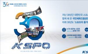 국민체육진흥공단, 창립 30주년 맞아 미래 10대 과제 제시