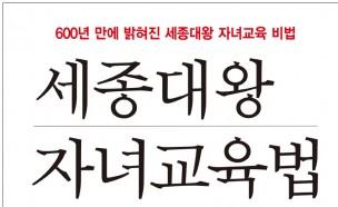 [새책]'세종대왕 자녀교육법'...수양대군의 급한 성격 교정법은?