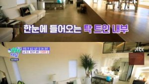 진재영 대저택 공개 '엄청난 재력에 쏠린 관심'
