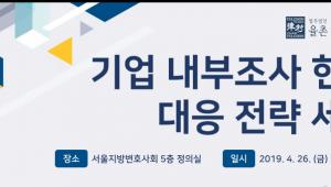 프론테오코리아-율촌 '기업 내부조사 현황 및 대응전략' 세미나 개최