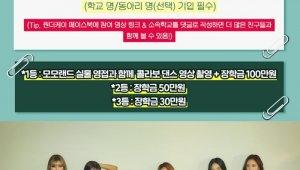 모모랜드, 중고생 춤짱 이벤트 '암쏘핫 스쿨댄스대전' 개최…26일까지 진행, 장학금 및 컬래버 기회