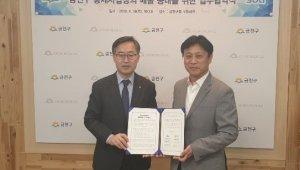 SBA-금천구청, '패션의류 판로지원' 협약 체결…패션유통센터 개소 비롯 산업활성화 공동협력