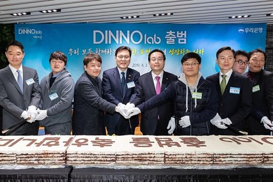 금융당국과 금융권이 '혁신금융의 시대'를 활짝 열었다. 사진은 최근 서울 여의도 우리은행 한화금융센터에서 열린 우리은행 '디노랩(DINNO lab)' 개소식 모습. 사진=금융위원회 제공