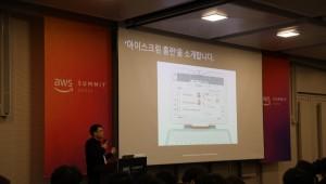 아이스크림에듀, 'AWS 서밋 서울 2019'서 'AI생활기록부' 개발 노하우 공개