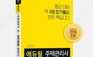 에듀윌 2019년 주택관리사 1차 시험 대비 실전동형 모의고사 출간