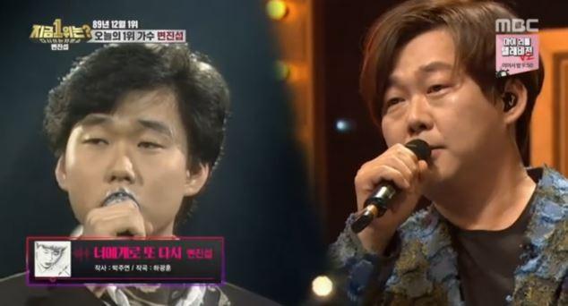 사진=MBC '다시 쓰는 차트쇼 지금 1위는?' 방송 캡처