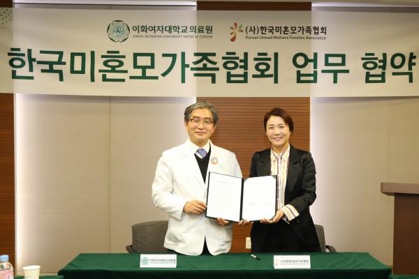 문병인 이화의료원장(사진 왼쪽)과 김도경 한국미혼모가족협회 대표가 업무 협약 체결 후 기념 촬영을 하고 있다.