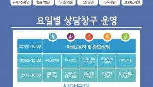 SBA 서울기업지원센터, 월드IT쇼서 종합 현장상담 진행