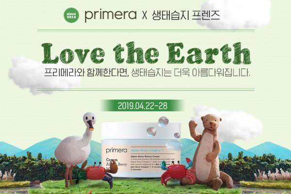 ㈜아모레퍼시픽, G마켓, 옥션과 함께 '지구의 날' 환경 캠페인