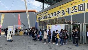 서울국제유아교육전&키즈페어(유교전)