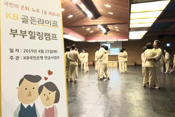 KB국민은행, 'KB골든라이프 부부힐링캠프' 개최
