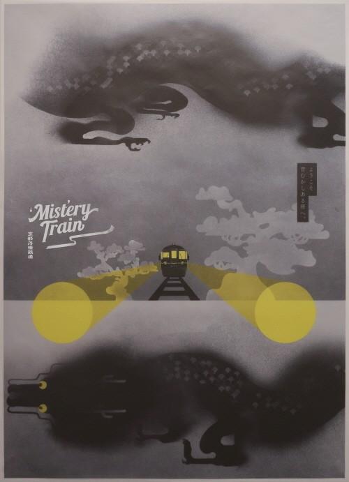가토 히로유키(Hiroyuki Kato, 일본) '미스터리 기차('Mist'ery Train)'. 사진=남이섬교육문화그룹 제공
