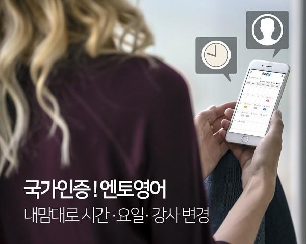 전화·화상영어 전문 엔토영어, SNS 이벤트 진행