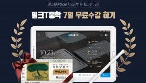 스마트 중등인강 7일 무료체험하고 선물도 팡팡! '천재교육 밀크티 중학'