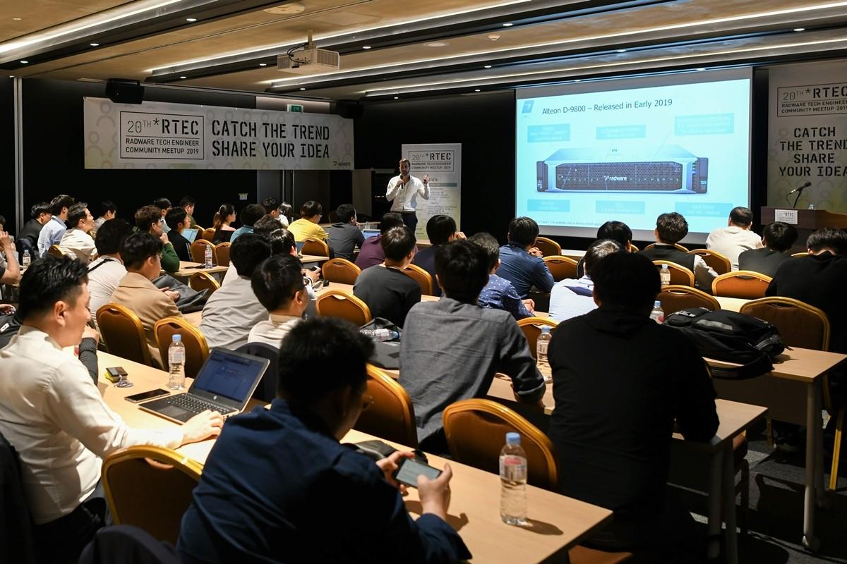 '제 20회 라드웨어 테크니컬 엔지니어 컨퍼런스(Radware Technical Engineer Conference)' 전경, 사진제공=라드웨어