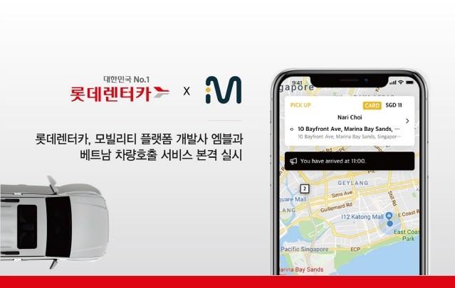 롯데렌터카, 베트남 차량호출 서비스 본격 실시