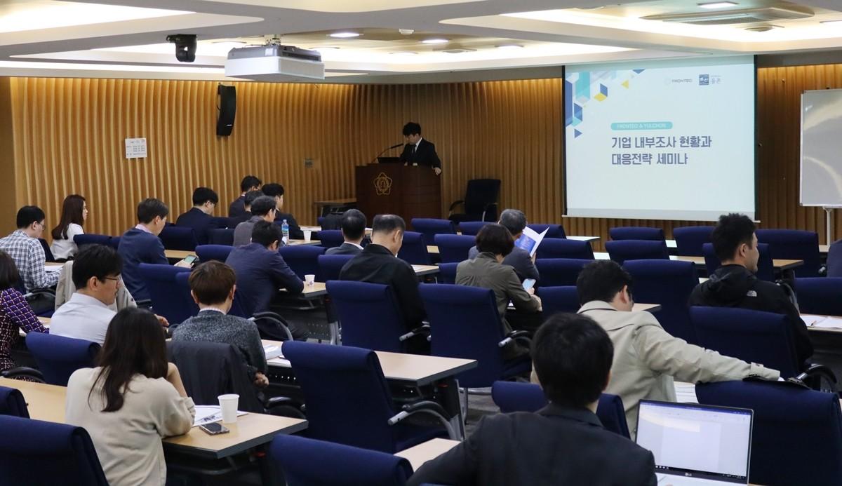 프론테오코리아와 법무법인 율촌이 공동 개최한 '기업 내부조사 현황 및 대응 전략 세미나', 사진제공=프론테오코리아