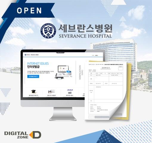 증명발급 전문기업 디지털존 연세대학교 의과대학 세브란스병원