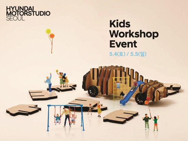 현대차, 모터스튜디오에서 어린이날 체험 프로그램 개최