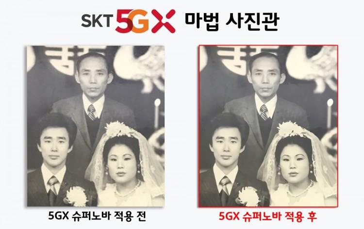 '5GX 슈퍼노바' 기술로 오래된 결혼식 사진의 화질을 개선한 사례 [사진=SK텔레콤]