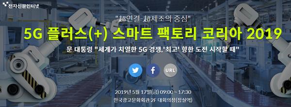 가장 한국적인 5G 스마트 공장은? '5G 플러스(+) 스마트 팩토리 코리아 2019' 5월 17일 개최 예정