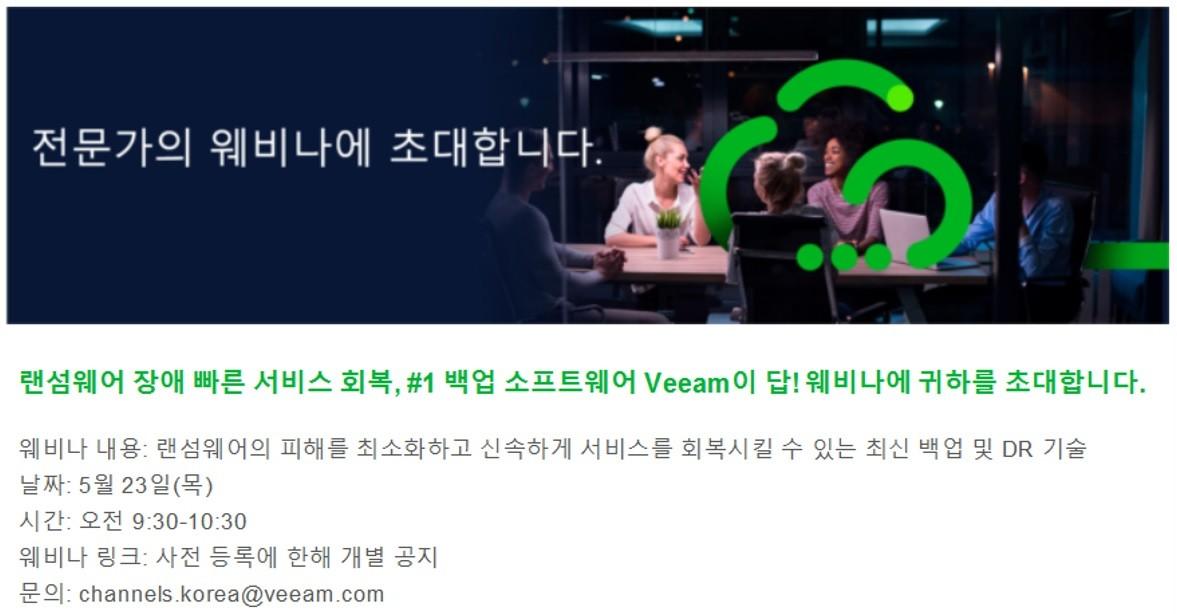 빔 소프트웨어, '랜섬웨어 장애 시 서비스 최적 복구법 세미나' 개최