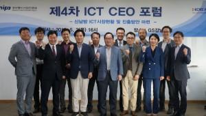 "NIPA ICT CEO 포럼 ""베트남·말레이시아 신남방 시장 SW 수출, 전략적 지원 必"""