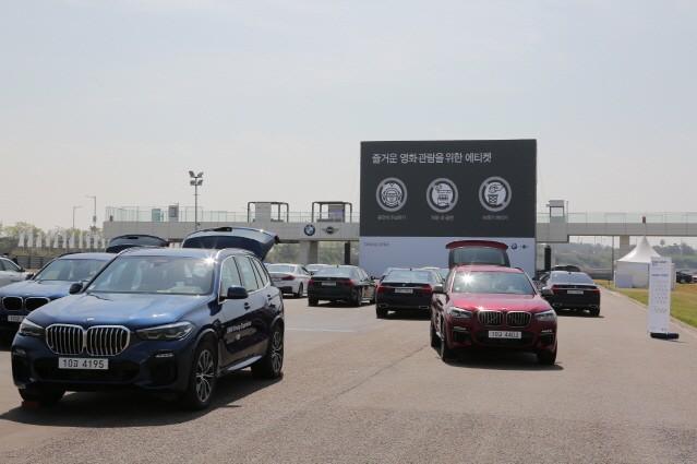 BMW 그룹 코리아, 드라이빙 센터 '패밀리 이벤트' 성황리 개최