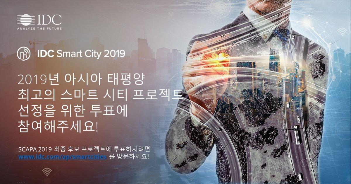 이미지제공=한국IDC