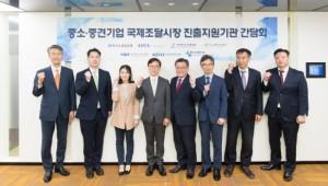 수은 등 7개기관, '국제조달시장 진출 지원 간담회' 개최