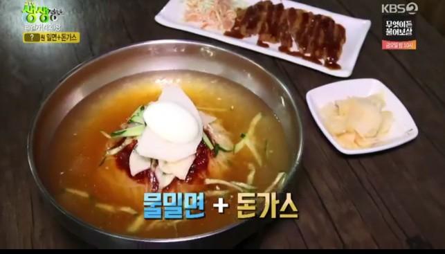 사진=KBS2  5500원 밀면-돈가스