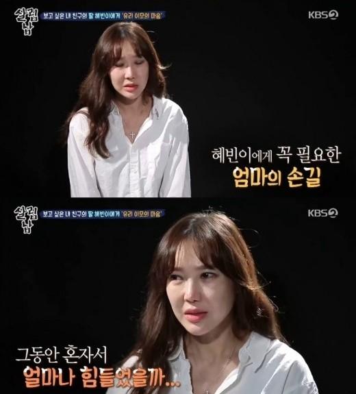 사진=KBS2 '살림하는 남자들2' 방송 캡처