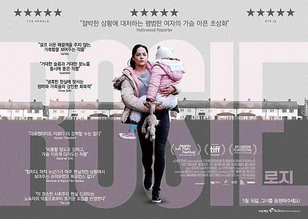 영화 '로지'의 리뷰 포스터 (엄마 '로지'가 막내 딸 '매디슨'을 안고 있는 모습에서 삶의 무게가 느껴진다.)