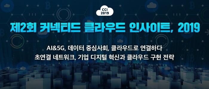 '커넥티드 클라우드 인사이트 2019', 29일 신도림 디큐브시티서 개최